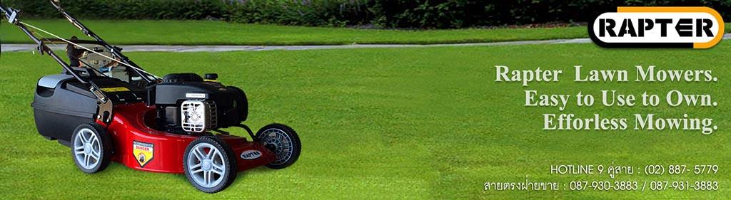 รถตัดหญ้า net